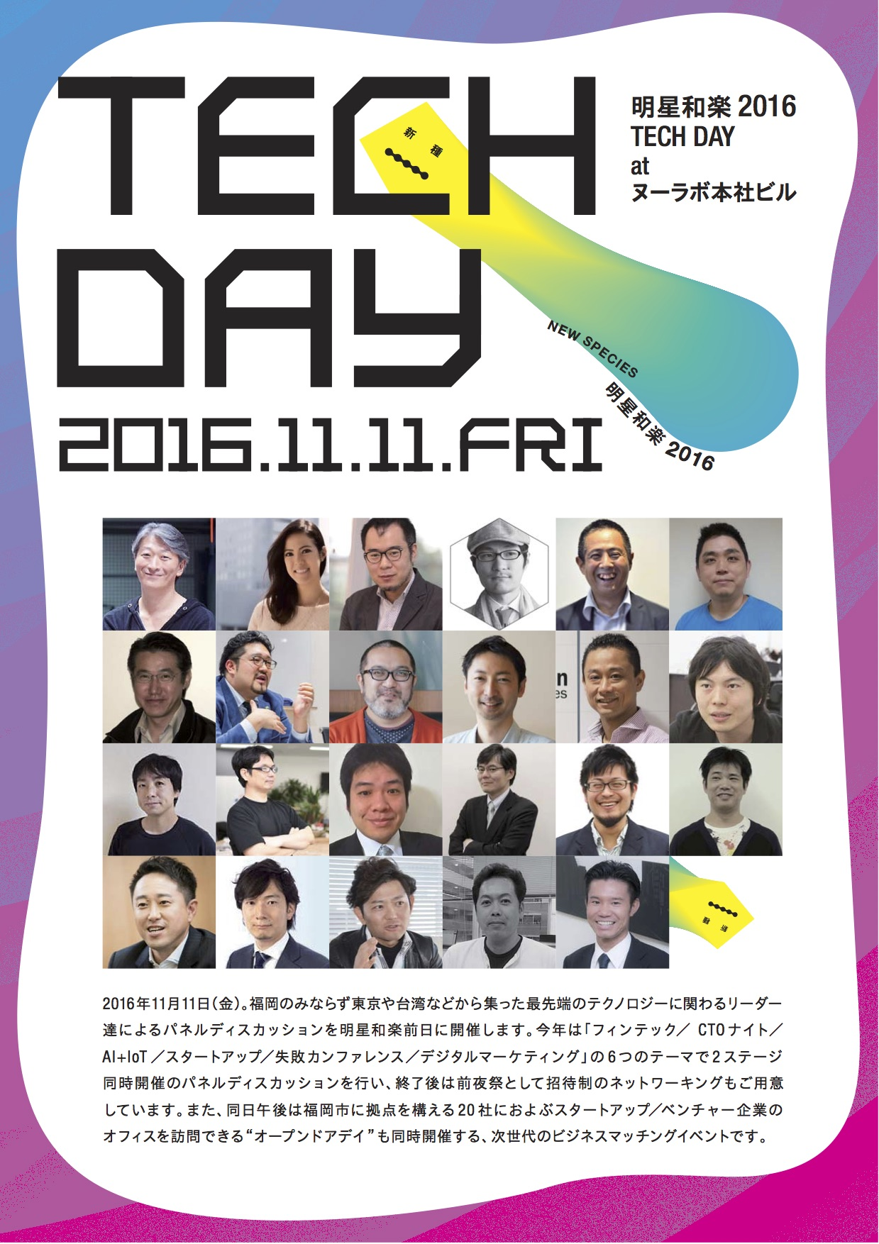 2016techday_1103
