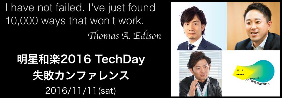 [TechDay] 失敗カンファレンス [11/11]