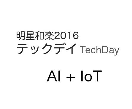 [TechDay] AI+IoT 人工知能の描く未来 (仮)  [11/11]