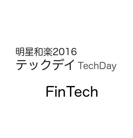 [TechDay] Fintech, 国内外の実際 [11/11]