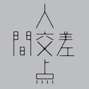 人間交差点 [ショーウインドウアート]