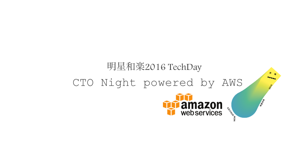 [TechDay] 明星和楽 CTO Night powered by AWS [11/11]