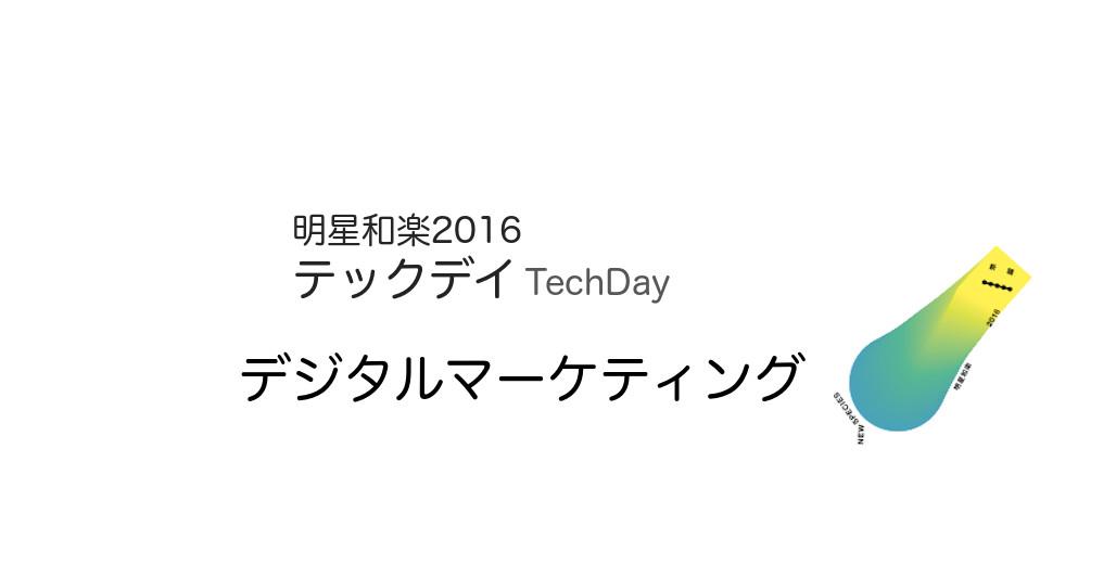 [TechDay] デジタルマーケティング [11/11]