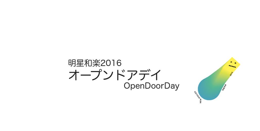 [OpenDoorDay] オープンドアデイ [11/11]