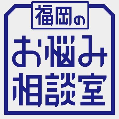 福岡のお悩み相談室