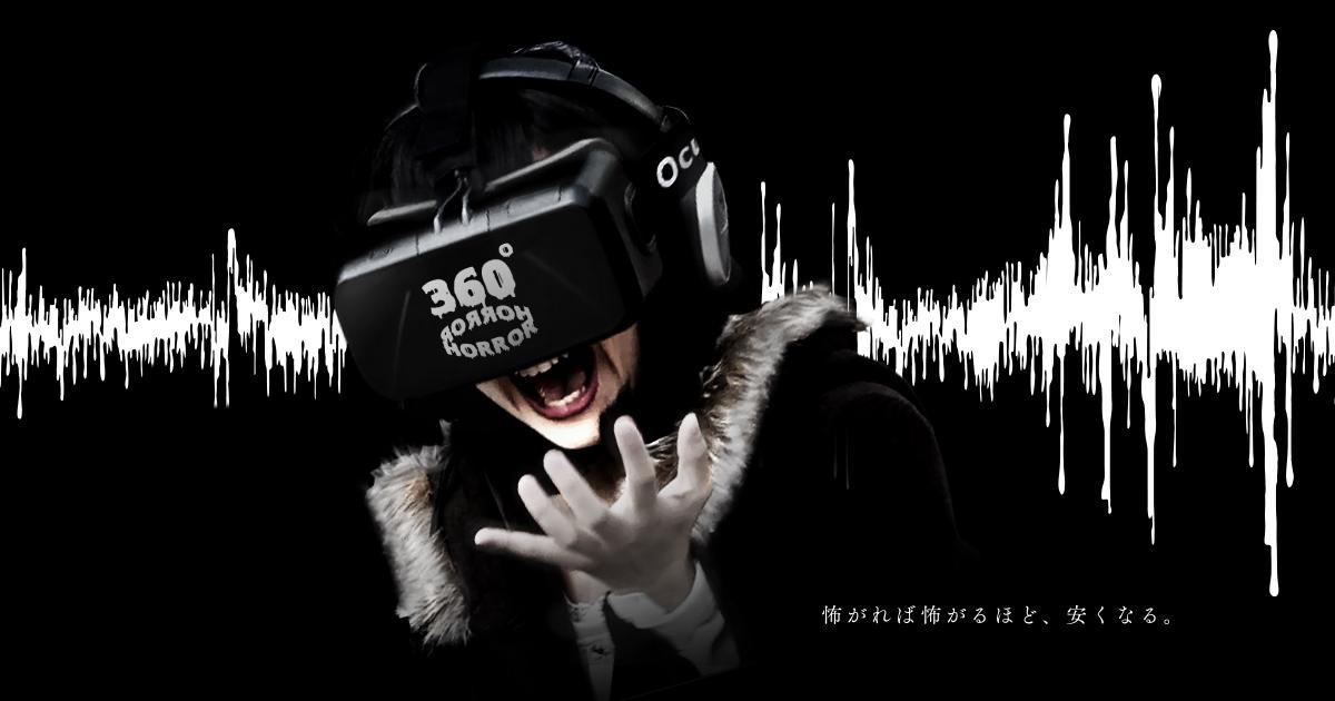 もうこの世に戻ってこれない…VR「360°ホラームービー」体験