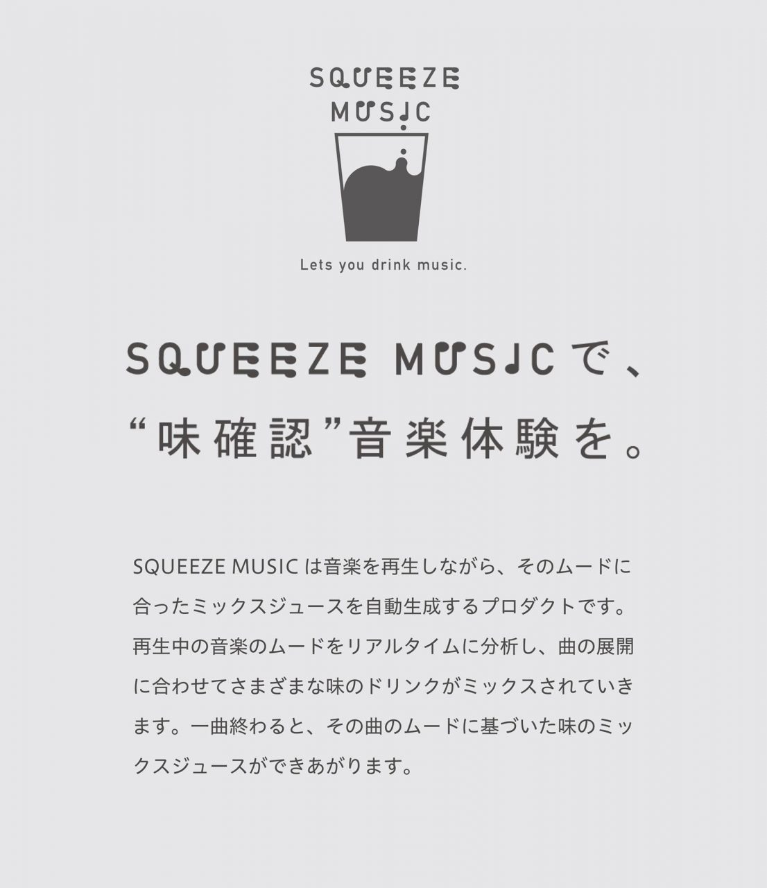 "SQUEEZE MUSICで、""味確認""音楽体験を。"